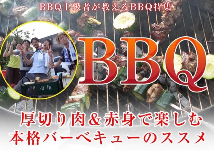 厚切り肉&赤身で楽しむ 本格バーべキューのススメ