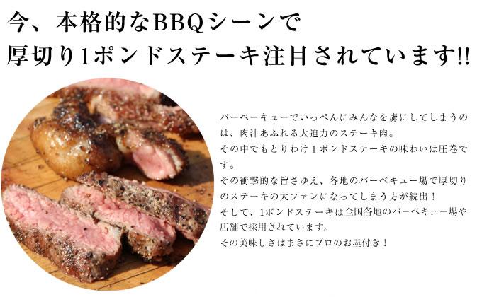 『今、本格的なBBQシーンで  厚切り1ポンドステーキ注目されています!!