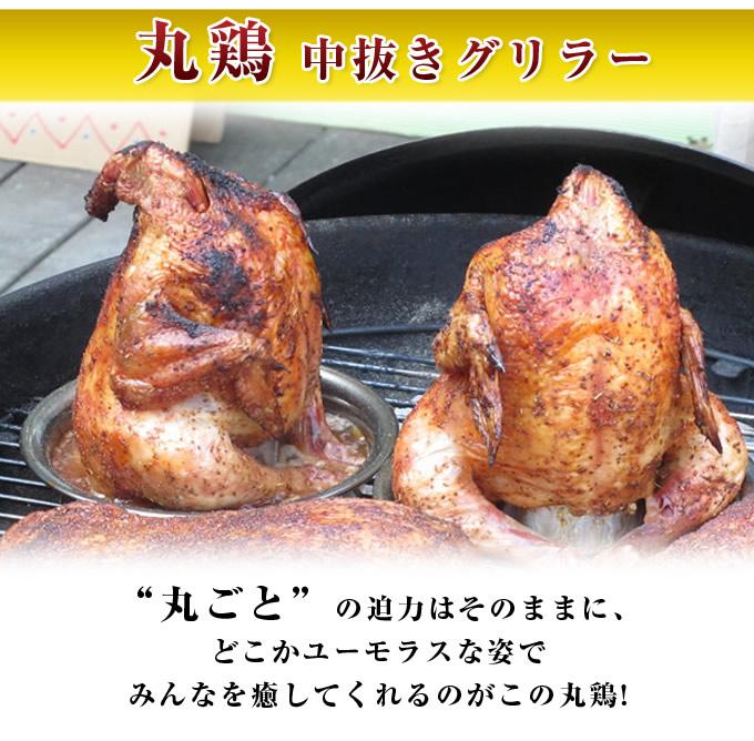 丸鶏メイン