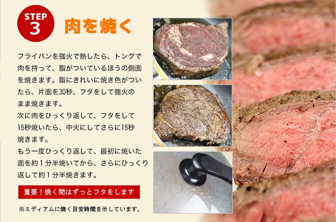 焼き フライパン ステーキ 方