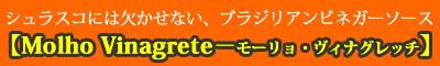 シュラスコには欠かせな  い、ブラジリアンビネガーソース【Molho Vinagrete(モーリョ・ヴィナグレッチ)】